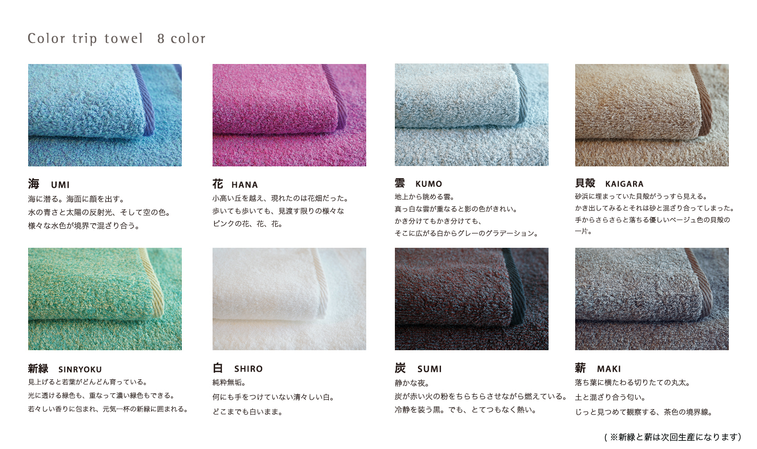 Color trip towel by