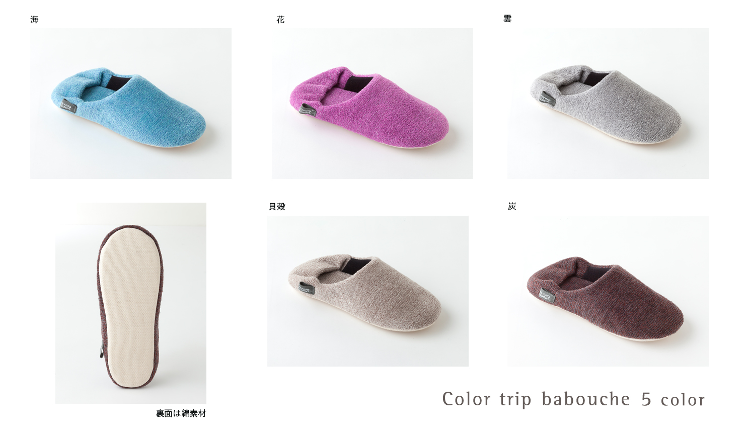 Color trip cushion & Color trip babouche by